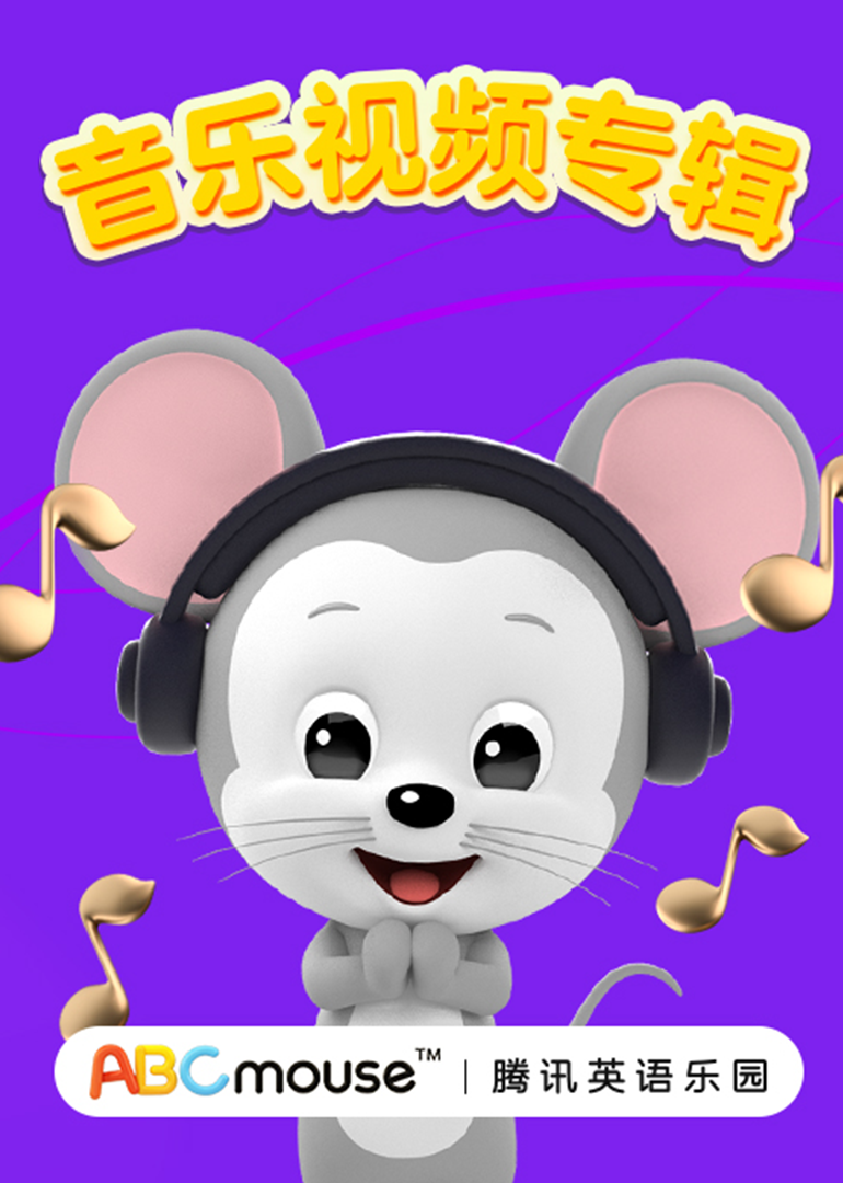 ABCmouse 情景英语