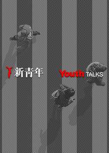 新青年YouthTalks