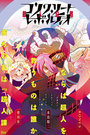 Concrete Revolutio 超人幻想