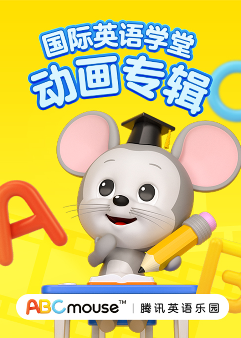 ABCmouse国际英语学堂动画